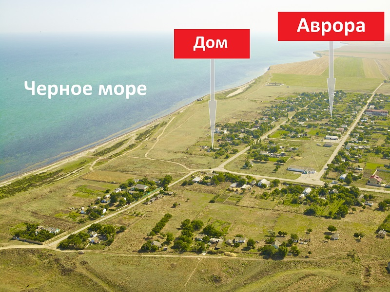 Продается дом в с. аврора раздольненского района общей площа.